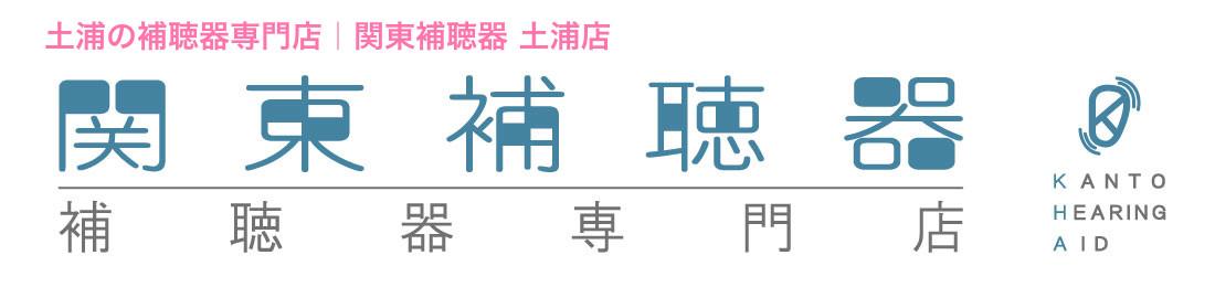 土浦の補聴器専門店|関東補聴器 土浦店