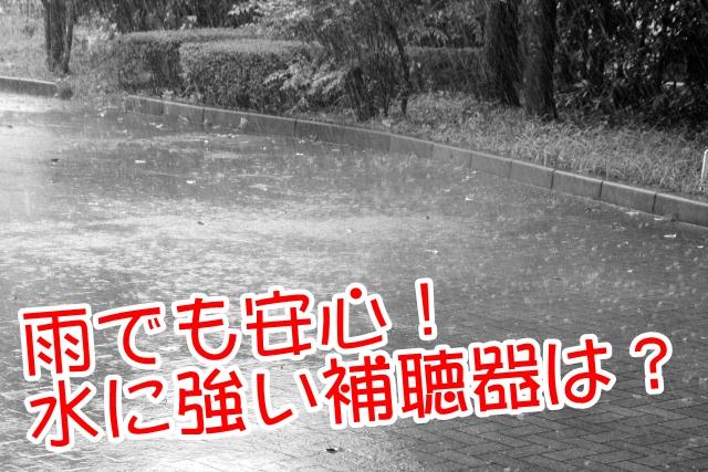 補聴器 雨 防水 土浦