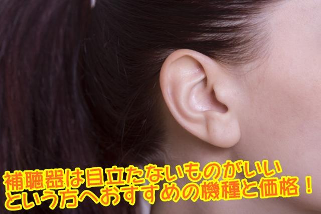 補聴器 目立たない 土浦