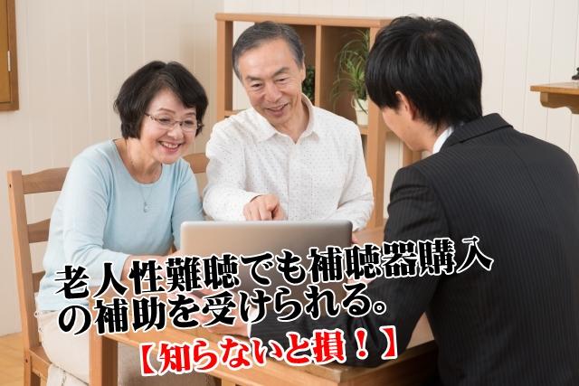 老人性難聴 補聴器 補助金