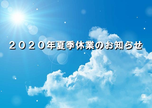 202年夏季休業のお知らせ